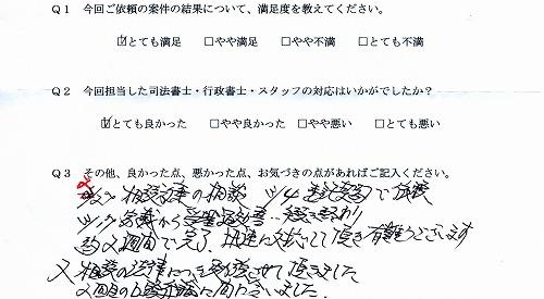 201703-sozokuhoki01.jpg