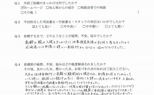 201808-shintaku01