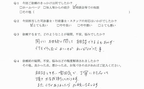 201809-sozokuhoki01