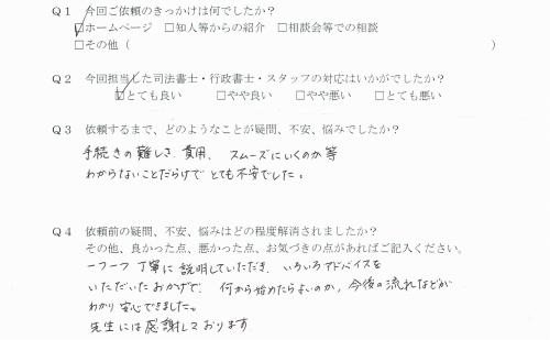 201904-sozokuhoki01