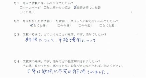 201908-sozokuhoki01